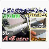 AUTOMAX izumi トリムリカバリーシート(純正張替え用メッシュシート)