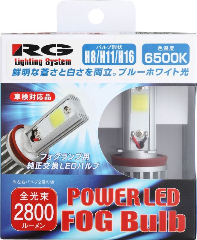 [RACING GEAR] POWER LED FOGバルブ 6500K H8/H11/H16 RGH-P501