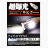 Share Style 30系アルファード T16 バックランプ  LEDバルブ