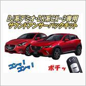 CEP / コムエンタープライズ DJ系デミオ・DK系CX-3専用 サウンドアンサーバックキット