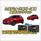 CEP / コムエンタープライズ DJ系デミオ・DK系CX-3専用 車速ロックキット