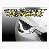 CEP / コムエンタープライズ DJ系デミオ・DK系CX-3専用 イルミデイライトキット