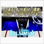 CEP / コムエンタープライズ DJ系デミオ・DK系CX-3専用 フルカラーLEDフットランプキット【イルミスター】