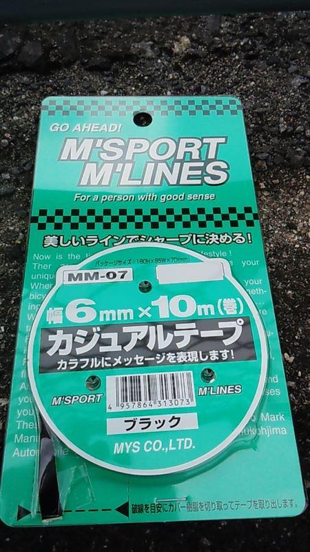 向島自動車用品製作所 M'SPORT M'LINES カジュアルテープ ブラック