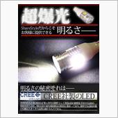 Share Style 30系ヴェルファイア T16 バックランプ  LEDバルブ