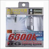 RACING GEAR POWER HID 純正交換HIDバルブ 6300K D4S/D4R RGH-RB863