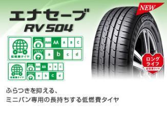 DUNLOP ENASAVE ENASAVE RV504 215/70R15
