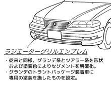 マークIIトヨタ(純正) マーク2用後期グランデ用 ラジエターグリルの全体画像