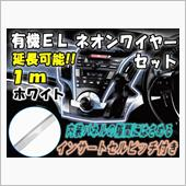AUTOMAX izumi ELネオンワイヤー