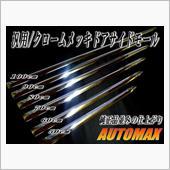 AUTOMAX izumi 汎用クロームメッキサイドドアモール(DP2)