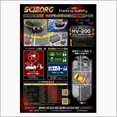 SCIBORG HV-200