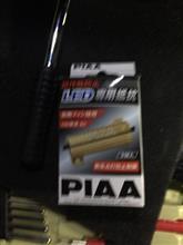 PIAA LED専用抵抗