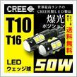 【楽天市場】直売SHOP T10 T16兼用 超光CREEチップ 50W LEDウェッジ球 ポジション球