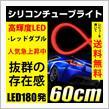 【楽天市場】直売SHOP LED シリコンチューブライト 赤/レッド ダブル LED90発×90発 60cm LEDテープライト ブレーキランプ