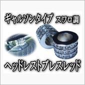 AUTOMAX izumi ヘッドレストリング / ヘッドレストブレスレット