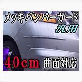AUTOMAX izumi メッキバンパーガード / バンパーモール