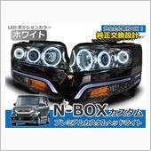 オールカープロダクツ 【ホワイトVER】NBOX カスタムヘッドライト