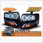 オールカープロダクツ 【ブルーVER】NBOX カスタム イカリングヘッドライト