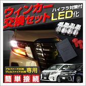 Share Style 30系ヴェルファイア 後付けリレー【zレギュレーター】LEDウインカーセット
