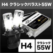 カルディナバンSphere Light HIDコンバージョンキット クラシックバラスト 55W H4 Hi/Lo 6000Kの単体画像