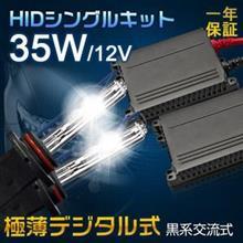 ナイトロッドスペシャルメーカー・ブランド不明 HID 35W 8000K H11の単体画像