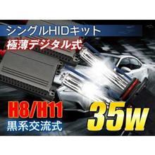 ナイトロッドスペシャルメーカー・ブランド不明 HID 35W 8000K H11の全体画像