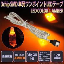 3chip SMD単発ワンポイントLEDテープ/黒基盤/SMD単発/LEDカラー:アンバー