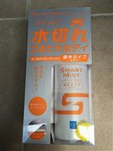 CCI スマートミスト 親水タイプ