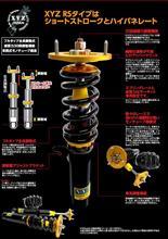 カローラフィールダーXYZ JAPAN RSTypeの全体画像