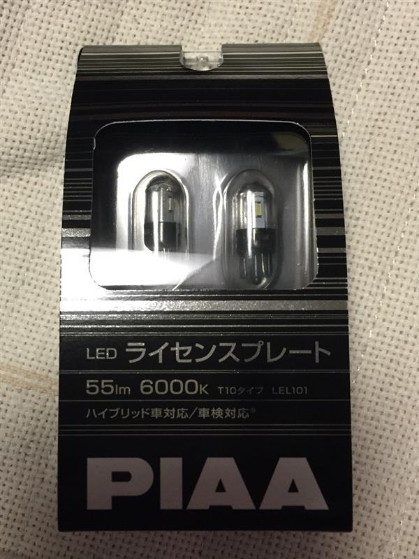 PIAA LED ライセンスプレート 6000K T10 / LEL101