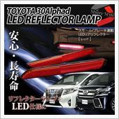 Share Style 30系アルファード LED リフレクターランプ 標準車