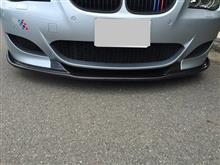 M5メーカー・ブランド不明 フロントカーボンリップスポイラーの単体画像