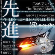 T20S PHILIPS LUMILEDS製LED搭載 LED MONSTER 270LM ウェッジシングル LEDカラー:アンバー