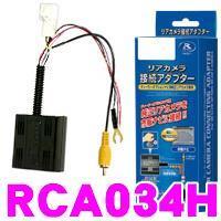 リアカメラ 接続アダプター / RCA034H