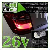 ピカキュウ カローラアクシオ ハイブリッド[NKE165後期モデル]対応 リアスモールランプ用LED T10 HYPER NEO 6 WEDGE カラー:ミラノレッド