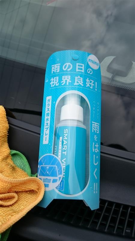 CCI スマートビュー ガラス撥水スプレー mini