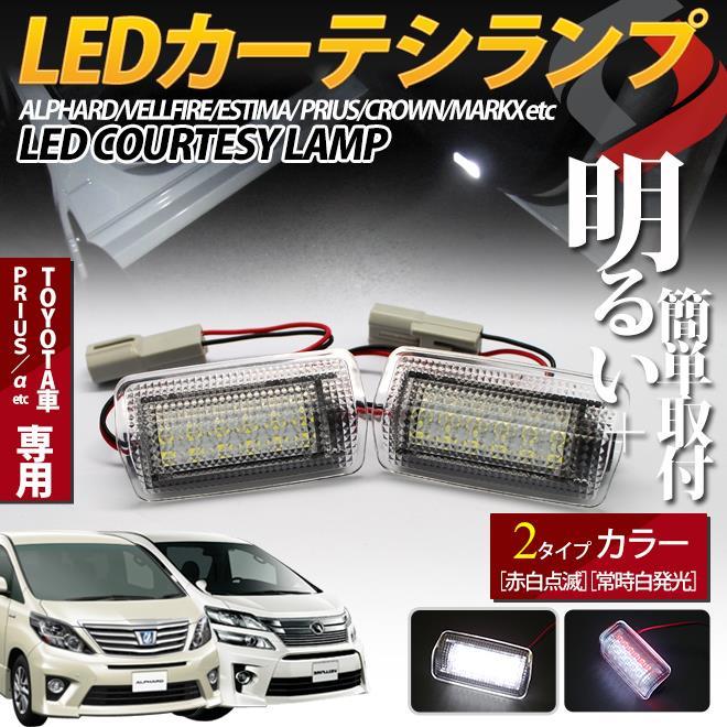 Share Style 20系 アルファード クリアレンズ LED ドアカーテシ ユニット