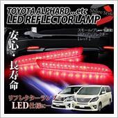Share Style 20系 アルファード LED リフレクターランプ A