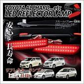 Share Style 20系 アルファード LED リフレクターランプ B