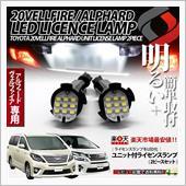 Share Style 20系 アルファード LED ライセンスランプ ユニット