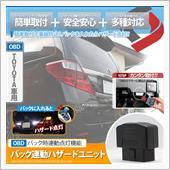 Share Style 20系 アルファード OBD バックハザード