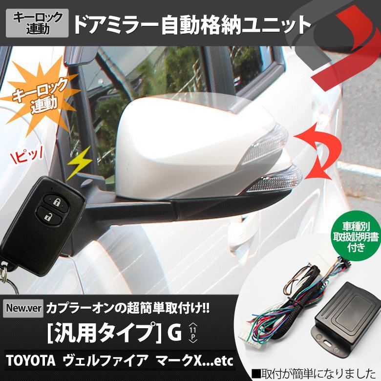 Share Style 20系 アルファード キーレス連動ドアミラーオート格納ユニット