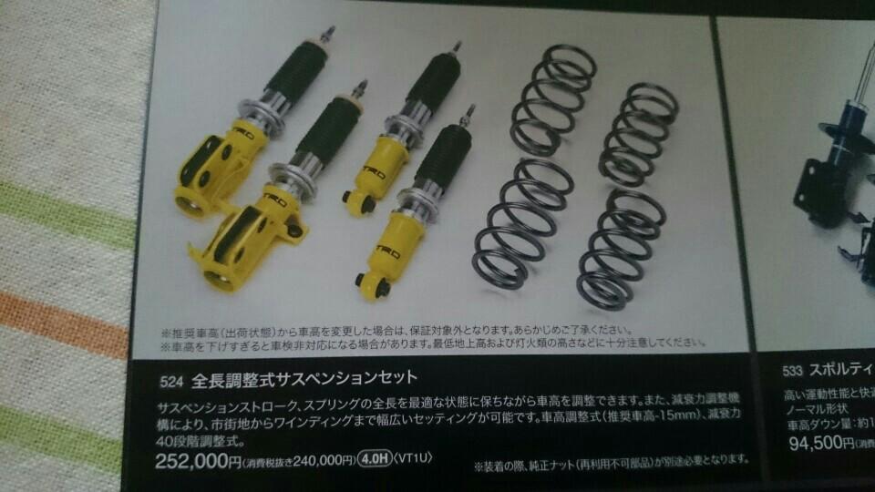 TRD / トヨタテクノクラフト SUSPENSION SET