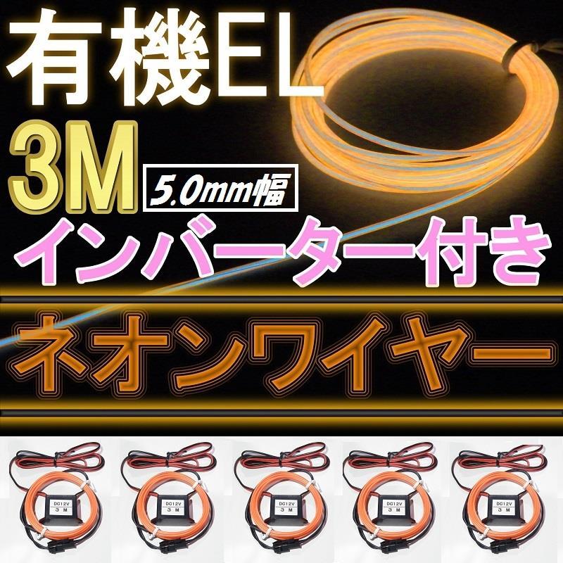 ぶーぶーマテリアル 有機EL ネオンワイヤー アンバー 橙 5.0mm幅 インバーター付き 12V 3m カラーモール