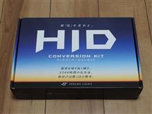 F800RSphere Light バイク用HIDコンバージョンキット スフィアバラスト 35W H4 Hi/Loの単体画像