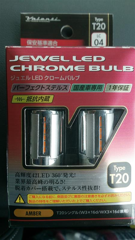 Valenti JEWEL LED CHROME BULB T20 アンバー (LC04-T20-AM)