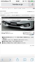 シャトルModulo / Honda Access ロアスカート フロントの単体画像