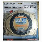 JVC KENWOOD SKX-300S