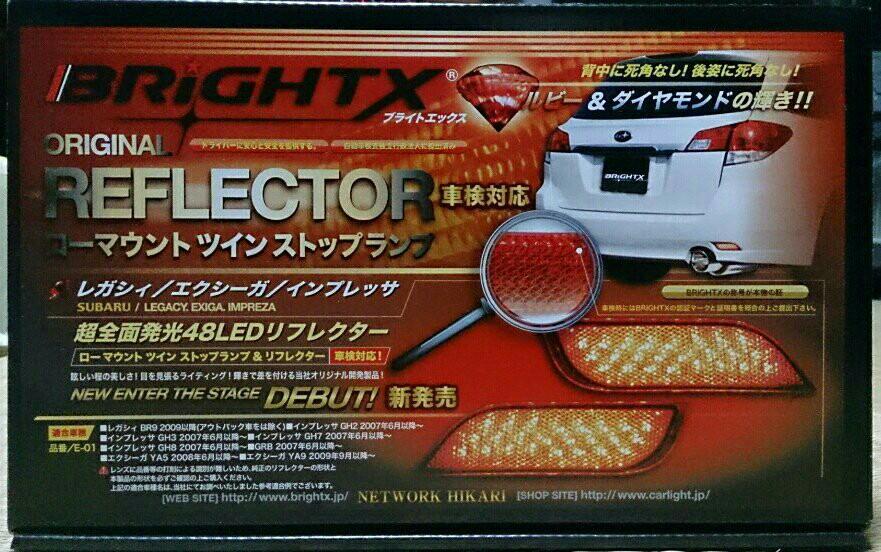 BRIGHT X LEDリフレクター