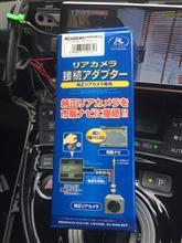 リアカメラ 接続アダプター / RCA004H